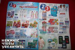 цены на зубную пасту в Венгрии